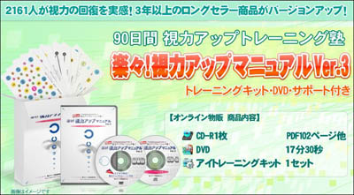 楽々!視力アップマニュアル・トレーニングキット付き(CD-R&完成品トレーニングキット版) 出口隆